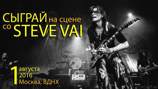Steve Vai на сцене с Guitar-Science