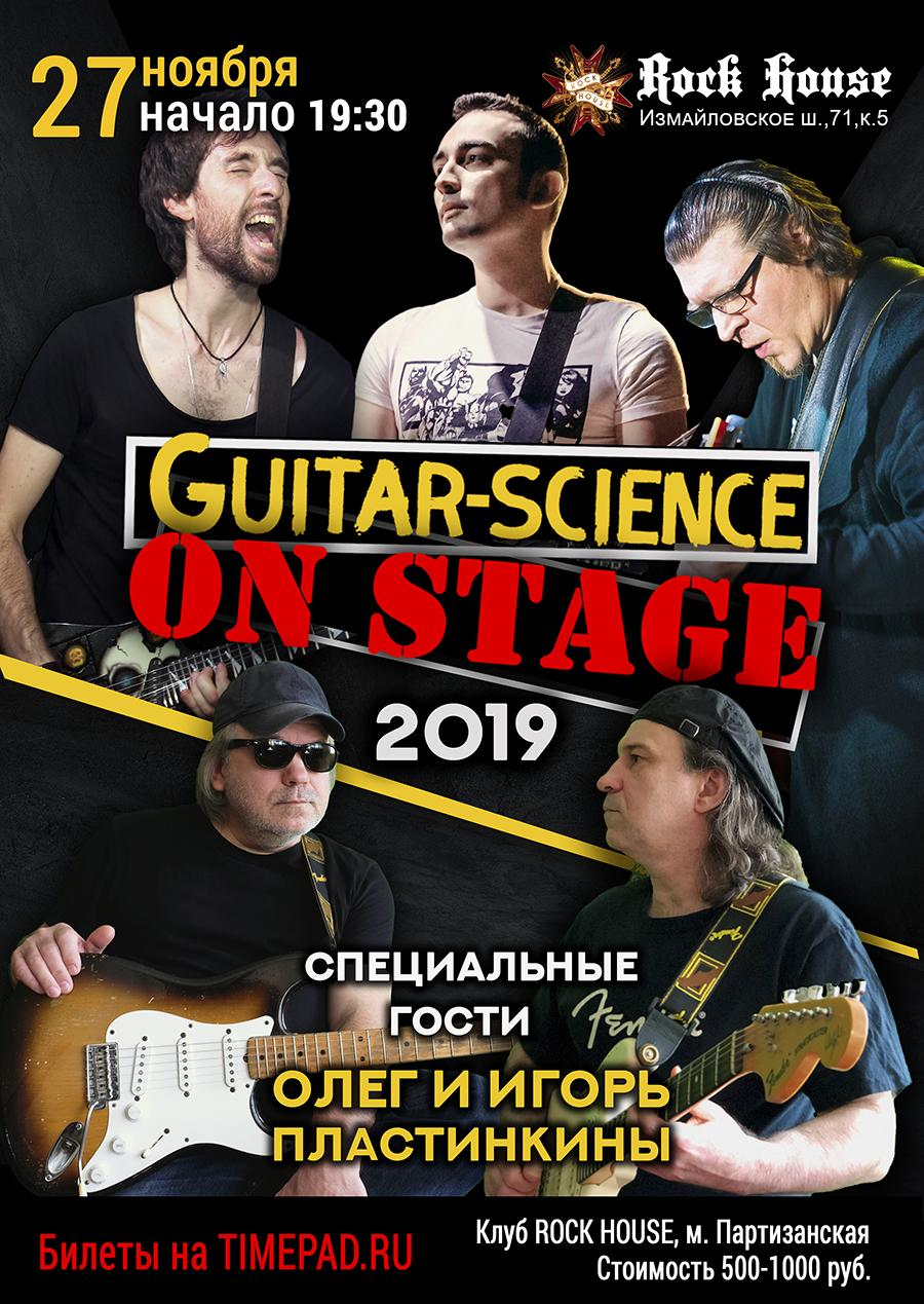 Guitar-Science on Stage
